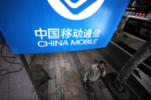 32. China Mobile Communications Corporation